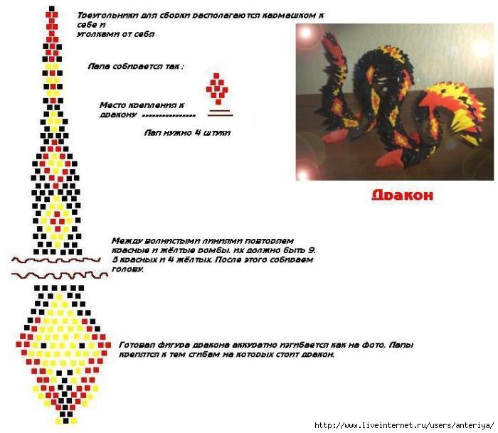 Модульное оригами схемы китайского дракона пошагово